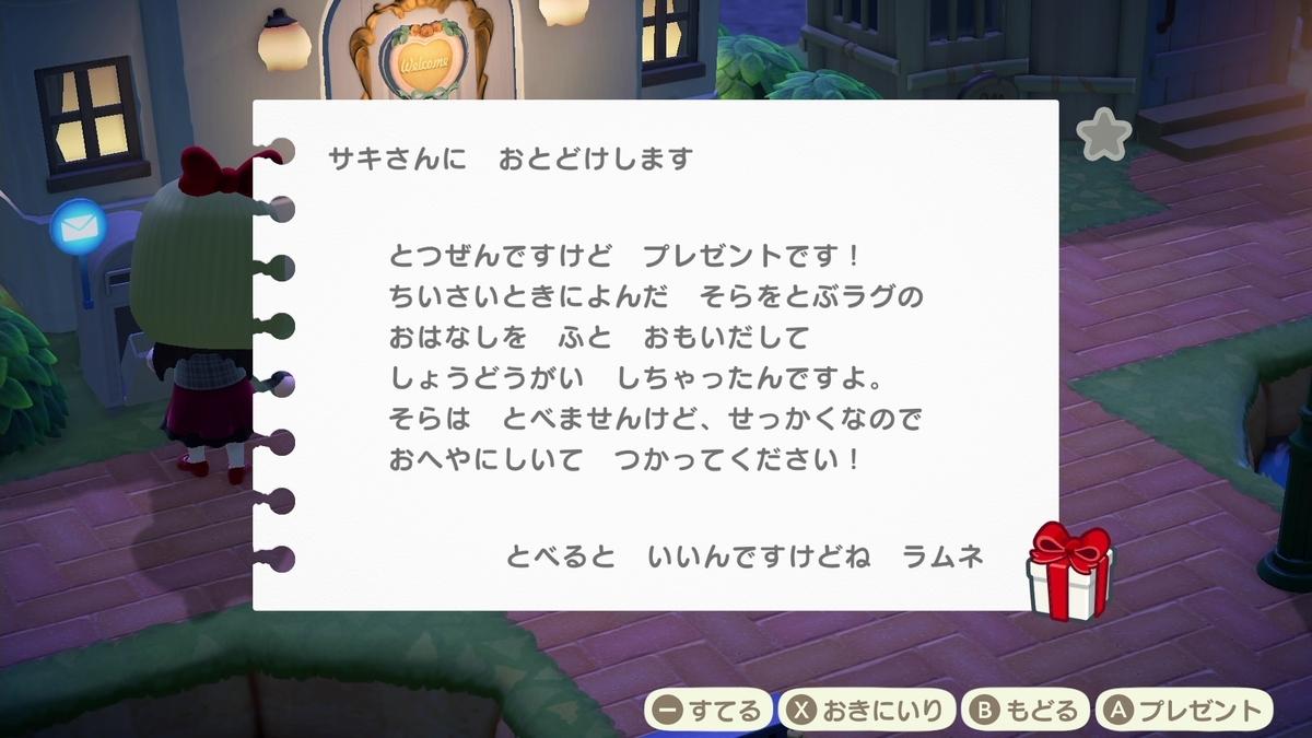 f:id:saki_yukino:20210316230222j:plain