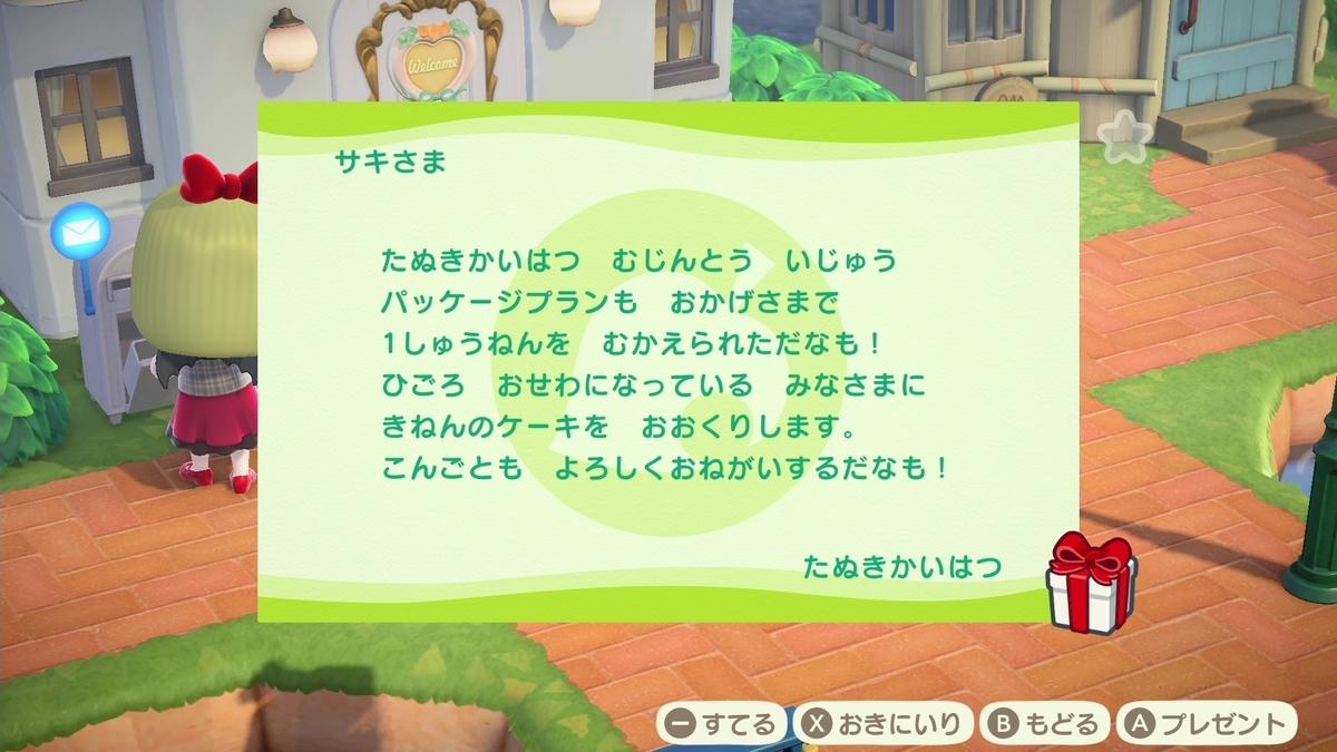 f:id:saki_yukino:20210318124846j:plain