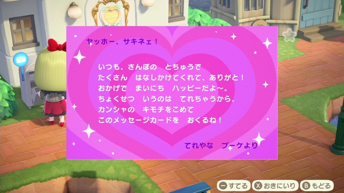 f:id:saki_yukino:20210318124851j:plain