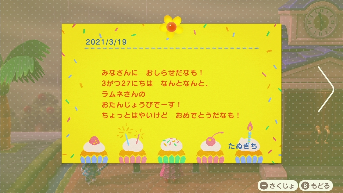 f:id:saki_yukino:20210319192853j:plain