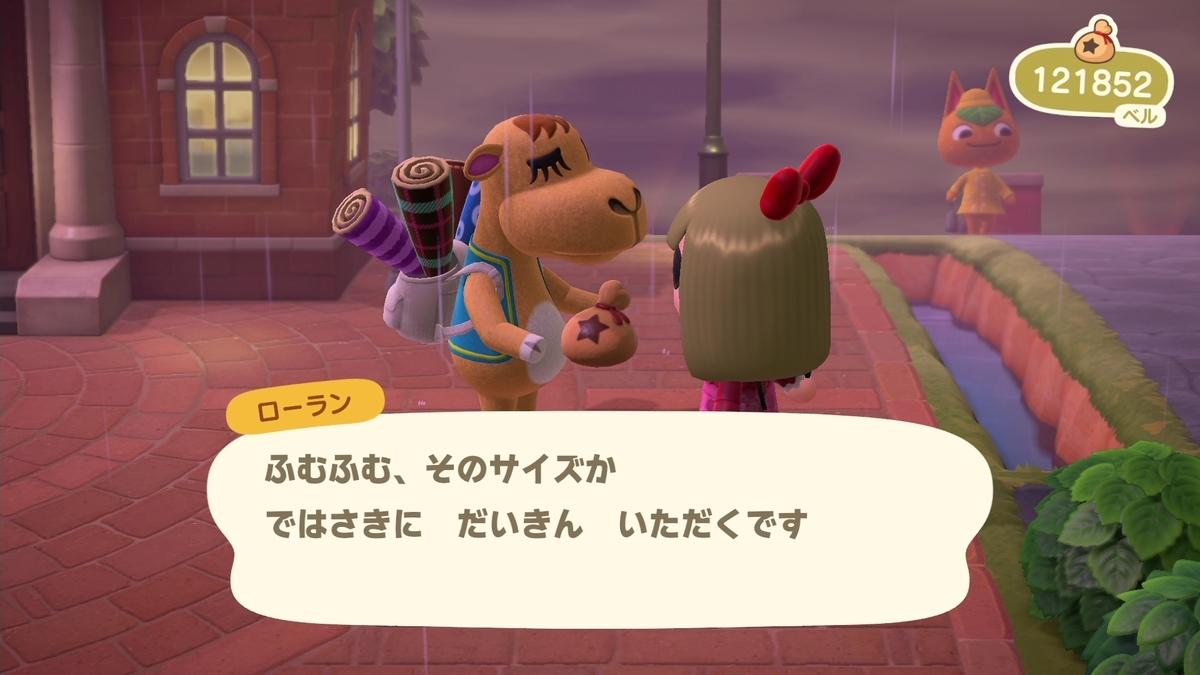 f:id:saki_yukino:20210319192857j:plain