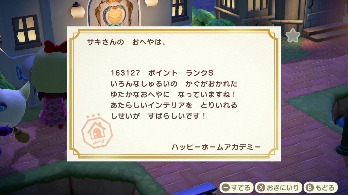 f:id:saki_yukino:20210321232300j:plain