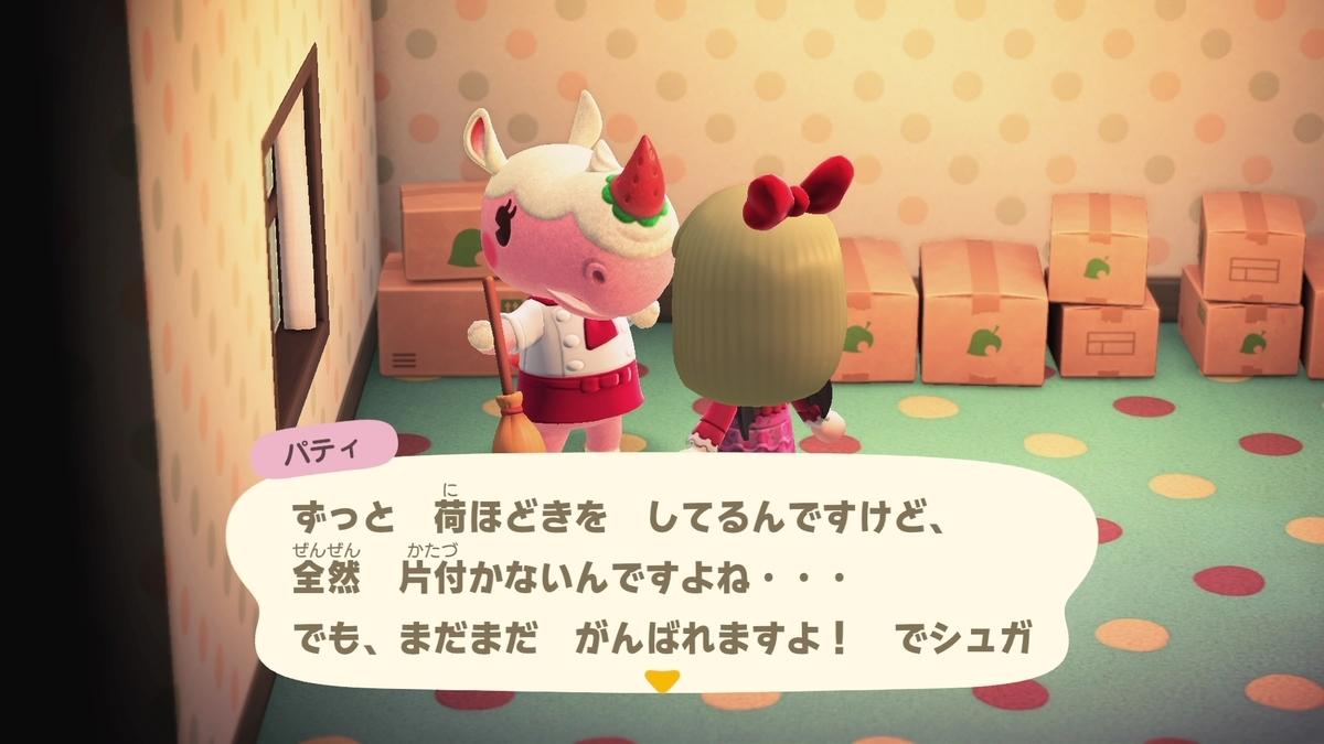 f:id:saki_yukino:20210322215834j:plain