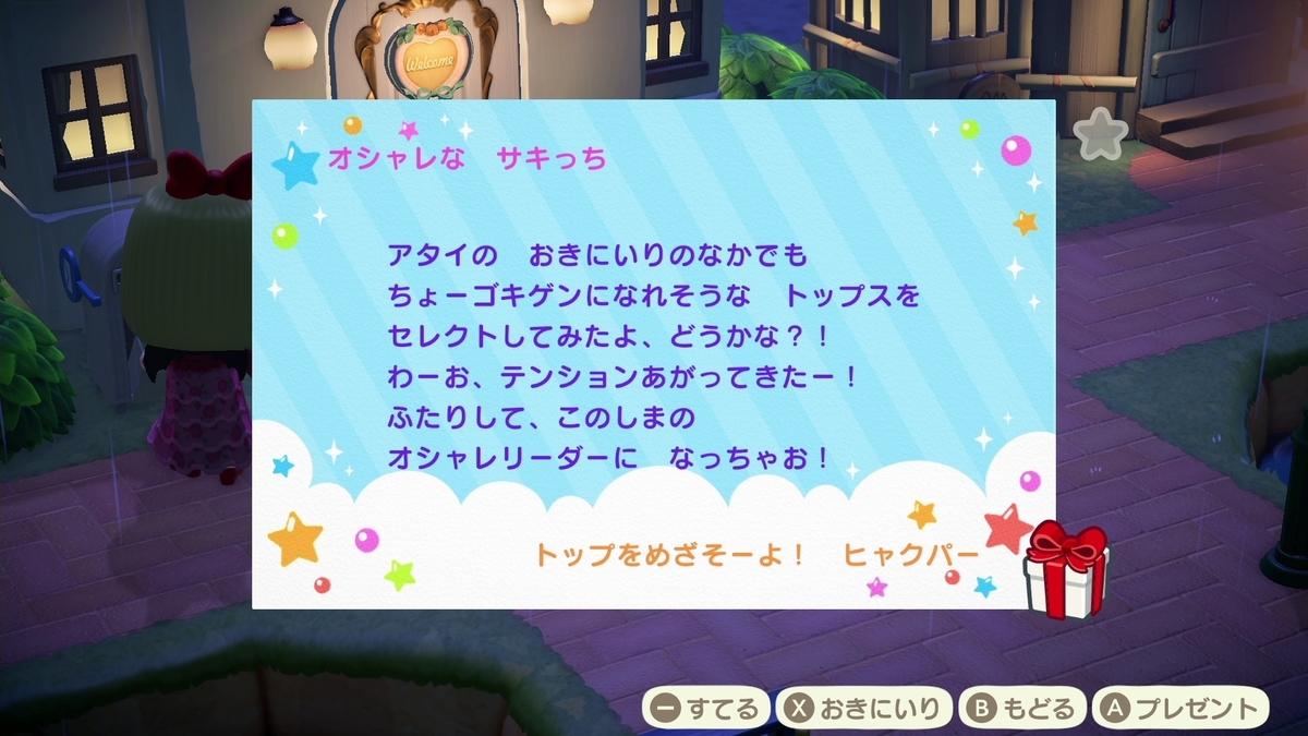 f:id:saki_yukino:20210324230250j:plain