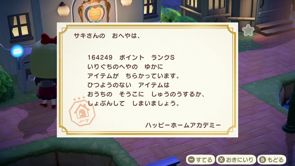 f:id:saki_yukino:20210328214139j:plain