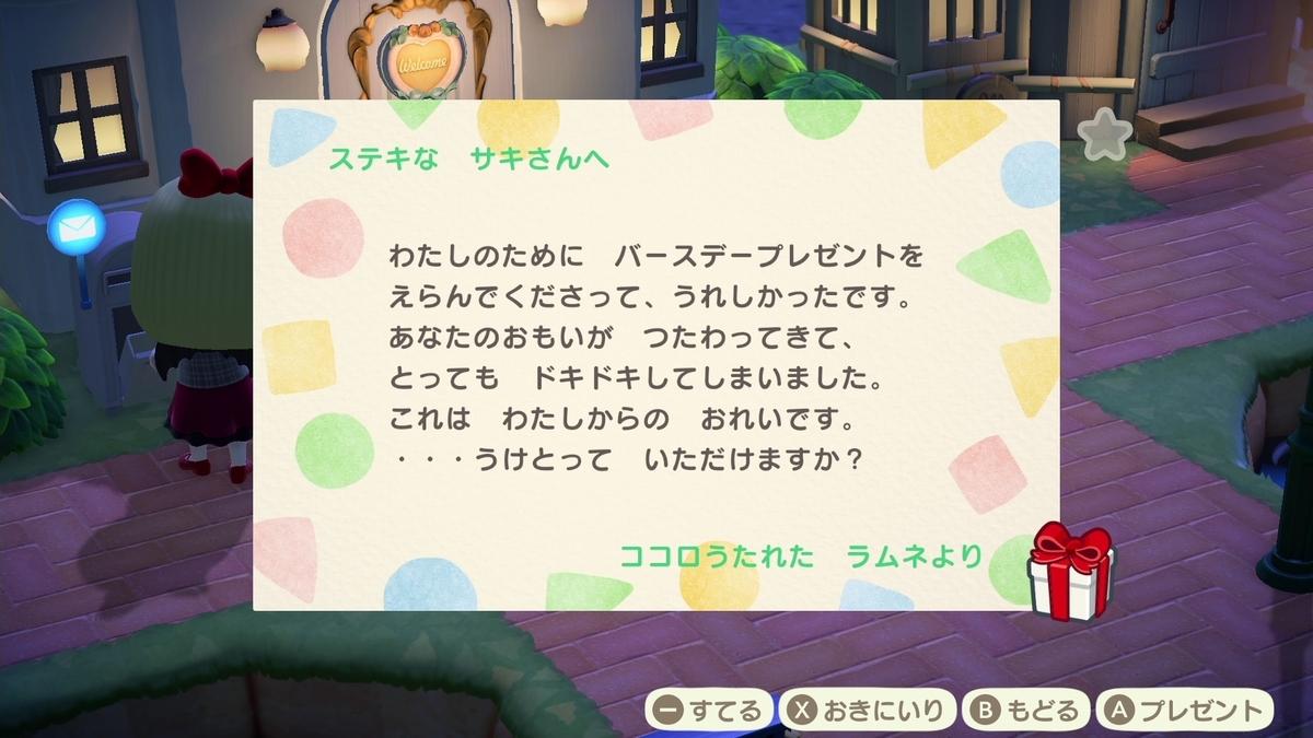 f:id:saki_yukino:20210328214143j:plain