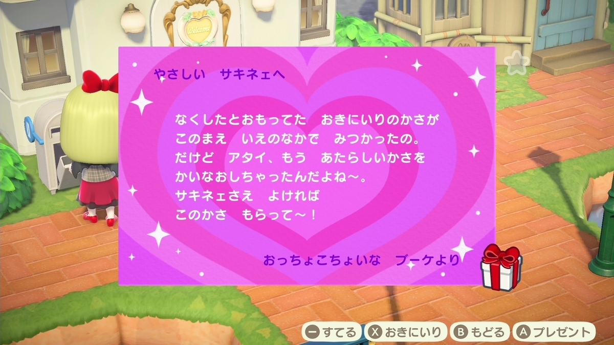 f:id:saki_yukino:20210329141640j:plain