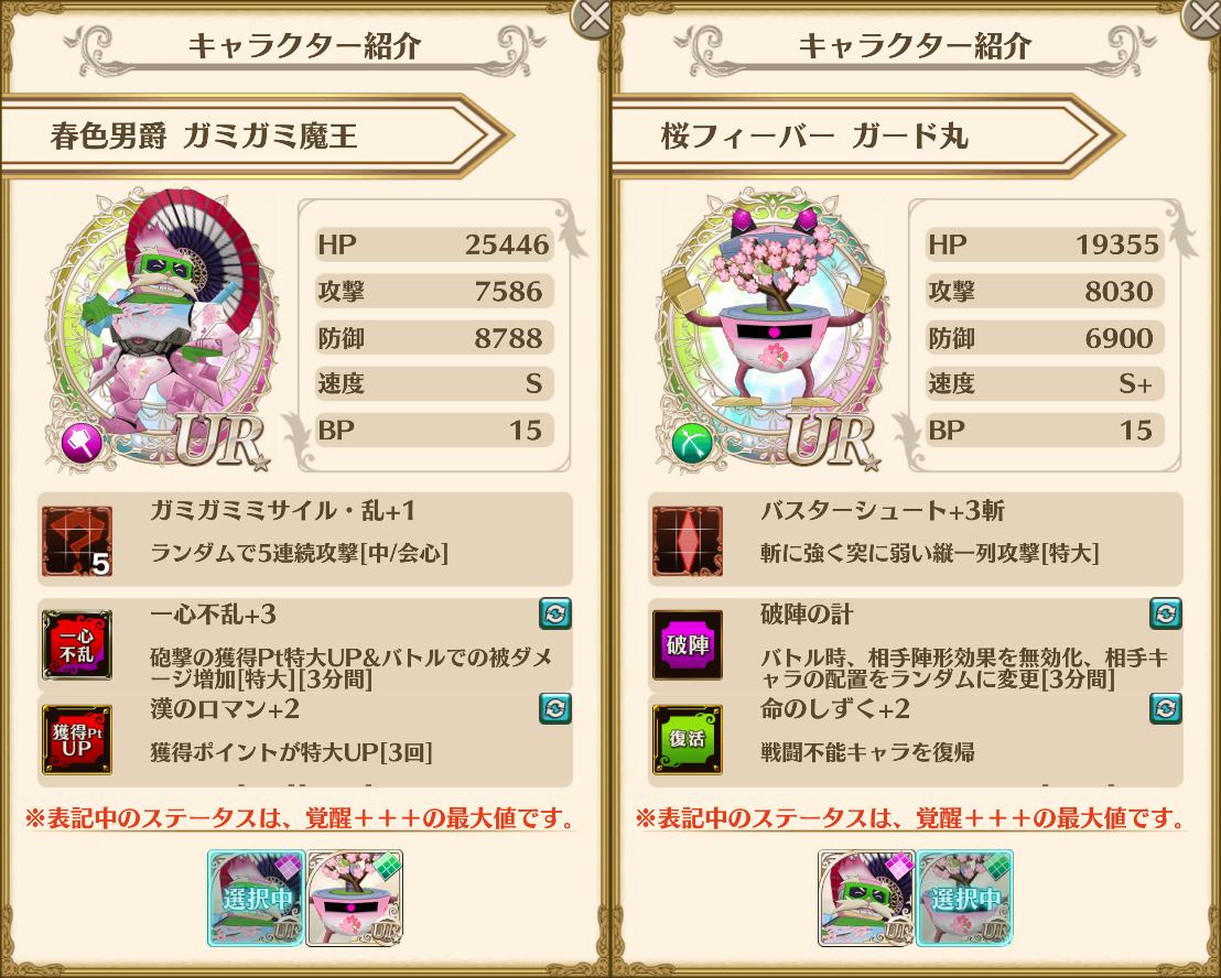 f:id:saki_yukino:20210329150857p:plain