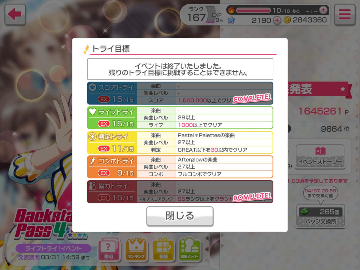 f:id:saki_yukino:20210330171007p:plain