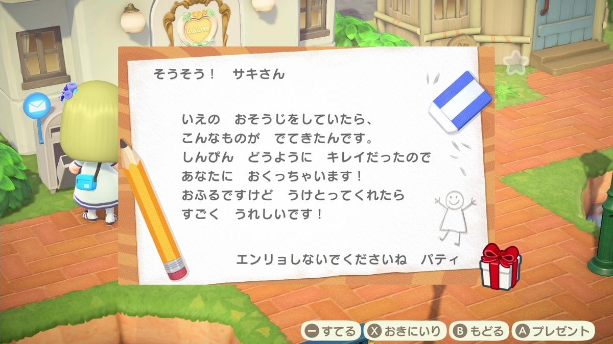 f:id:saki_yukino:20210401215441j:plain