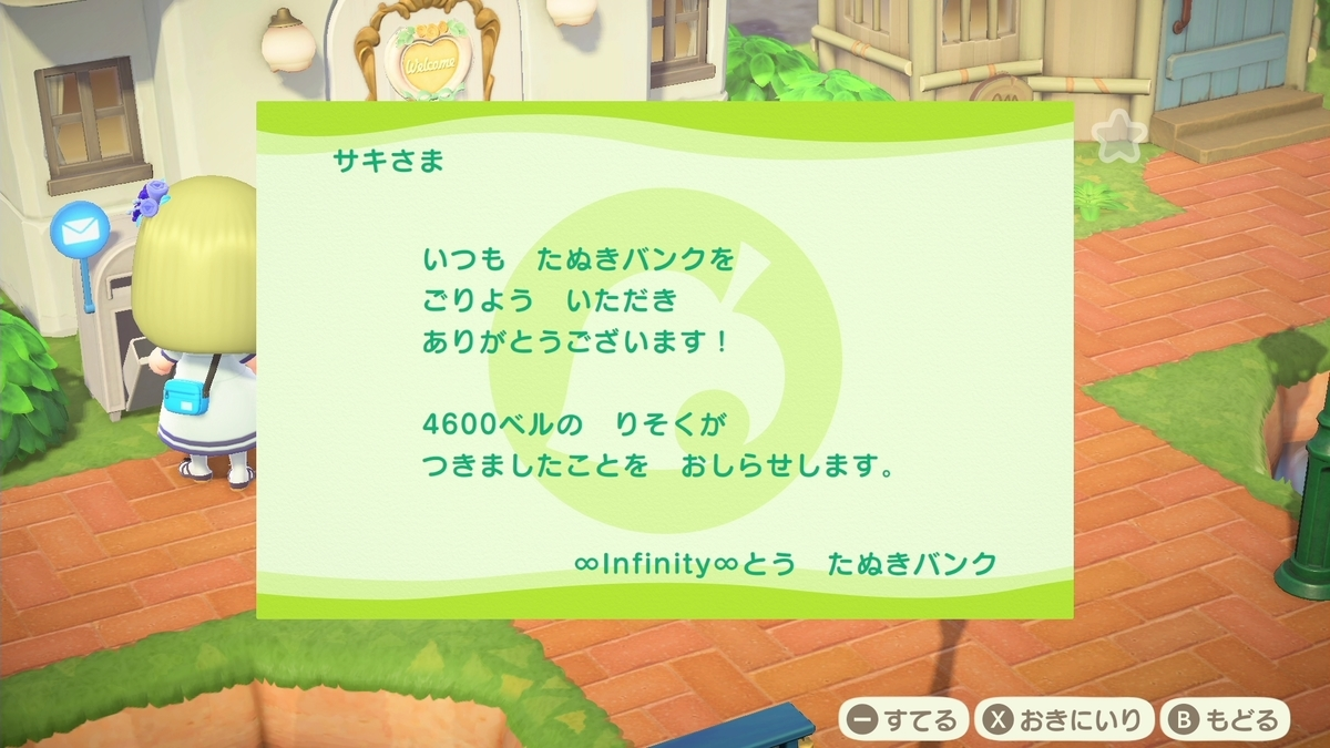 f:id:saki_yukino:20210401215445j:plain