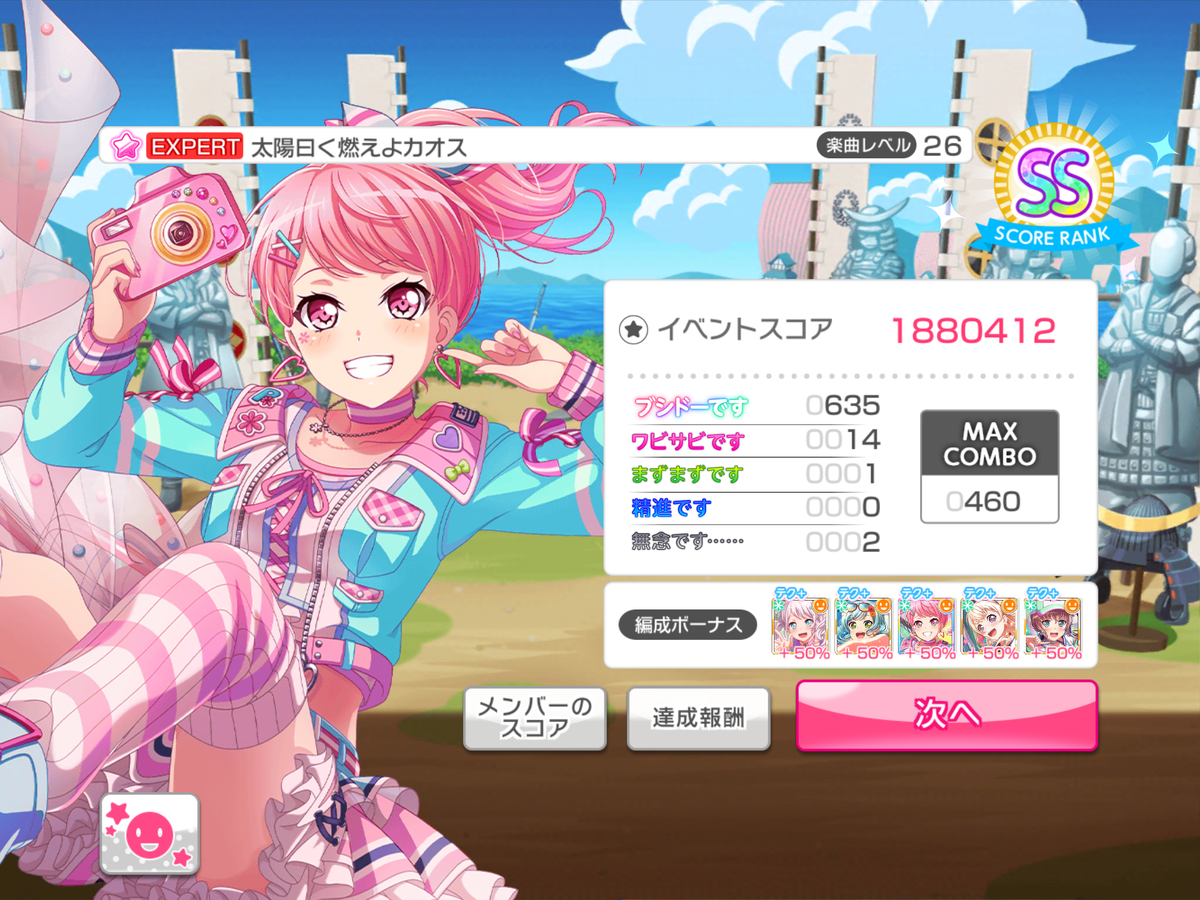 f:id:saki_yukino:20210402000335p:plain