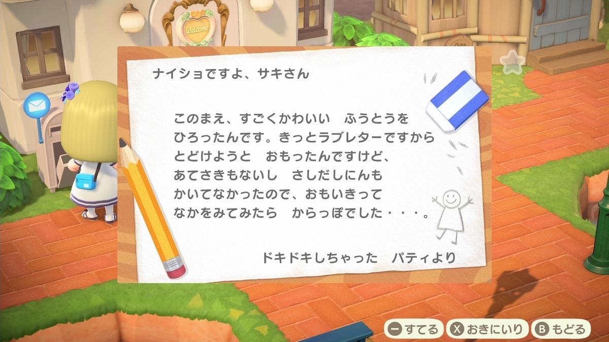 f:id:saki_yukino:20210403202827j:plain