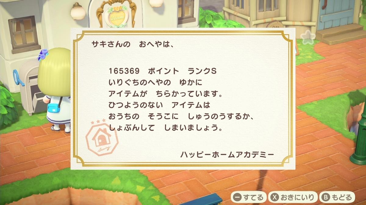 f:id:saki_yukino:20210404154653j:plain
