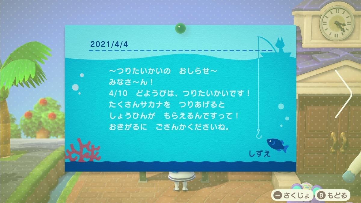 f:id:saki_yukino:20210404154707j:plain