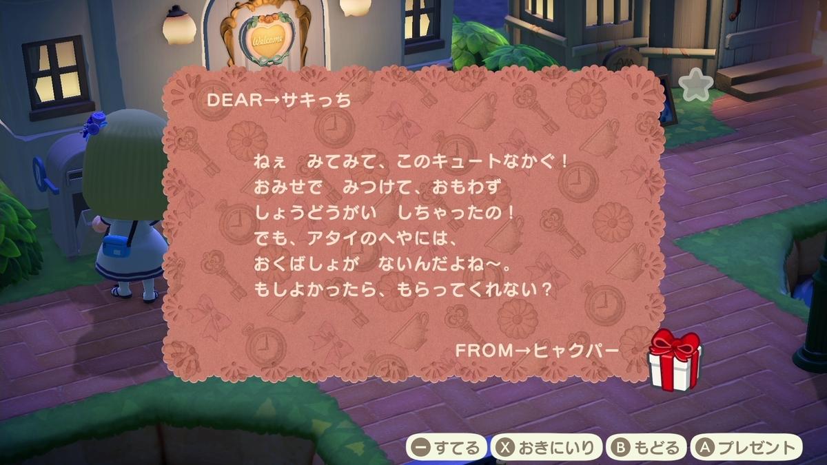 f:id:saki_yukino:20210405215429j:plain