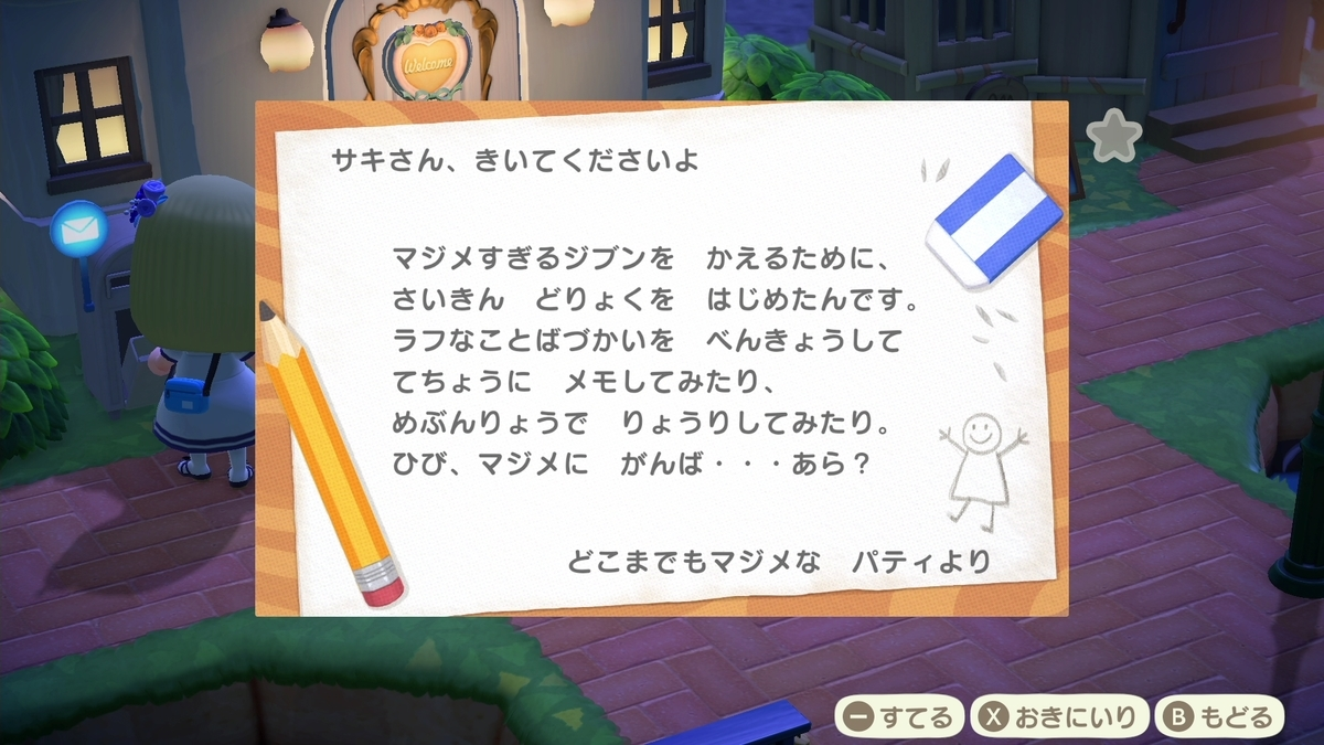 f:id:saki_yukino:20210406214657j:plain