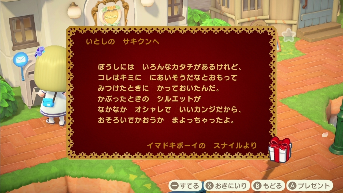 f:id:saki_yukino:20210409230428j:plain