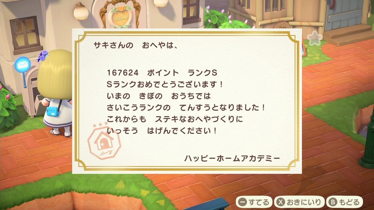f:id:saki_yukino:20210411180907j:plain