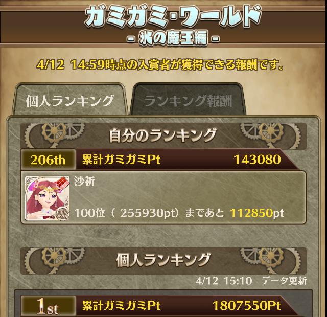 f:id:saki_yukino:20210416160930p:plain