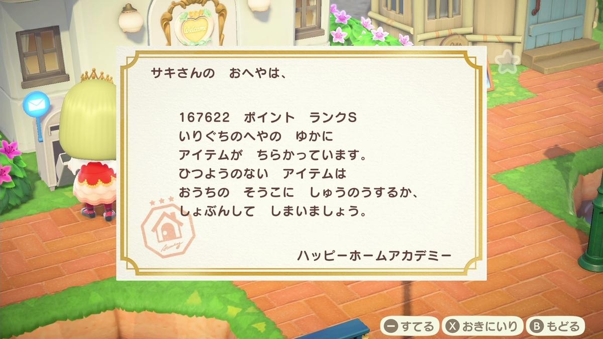 f:id:saki_yukino:20210418151136j:plain