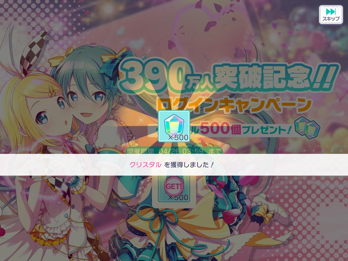 f:id:saki_yukino:20210421195034p:plain