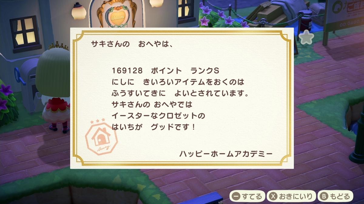 f:id:saki_yukino:20210425221907j:plain