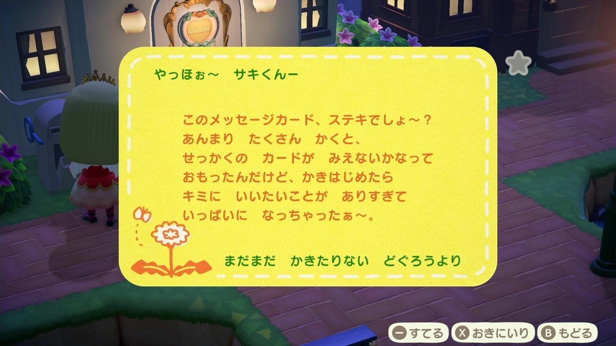 f:id:saki_yukino:20210426222600j:plain