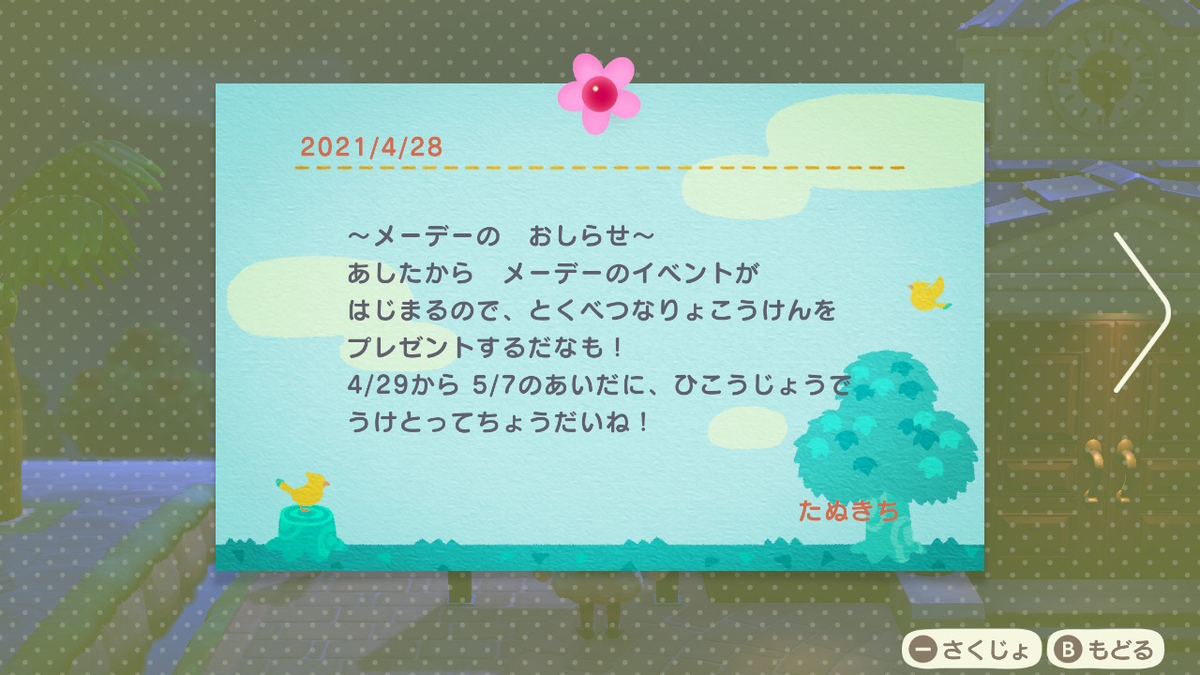 f:id:saki_yukino:20210428221404j:plain