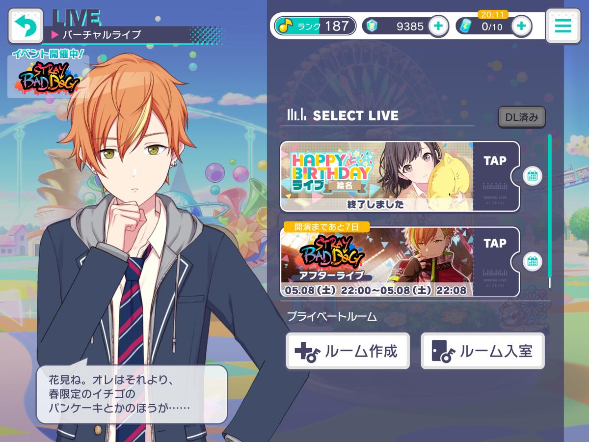 f:id:saki_yukino:20210502232035p:plain