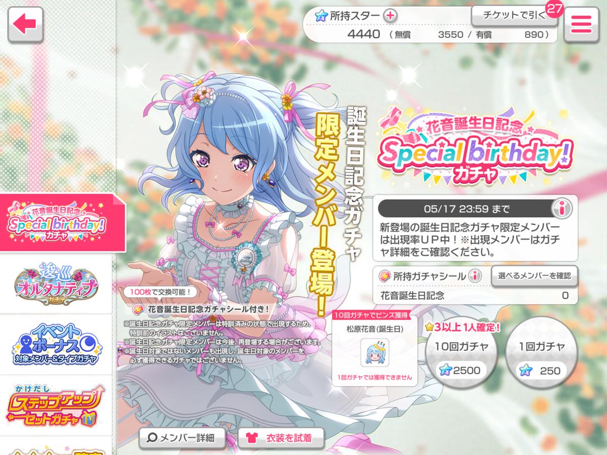 f:id:saki_yukino:20210511100636p:plain