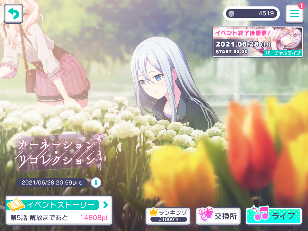 f:id:saki_yukino:20210621164406p:plain