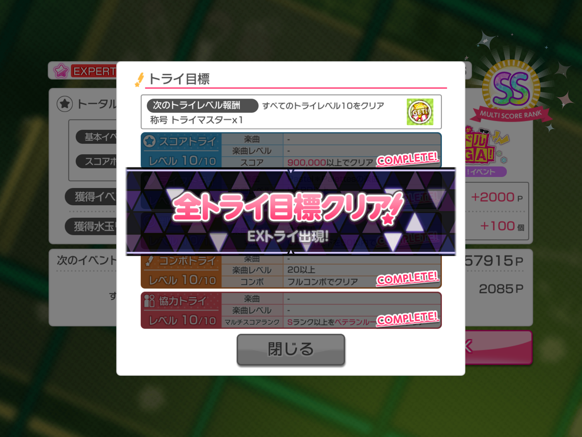f:id:saki_yukino:20210623002055p:plain