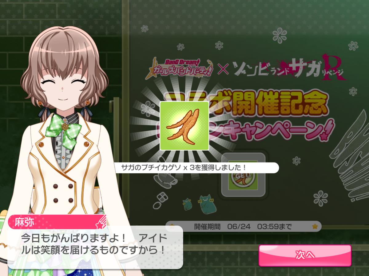 f:id:saki_yukino:20210623230355p:plain