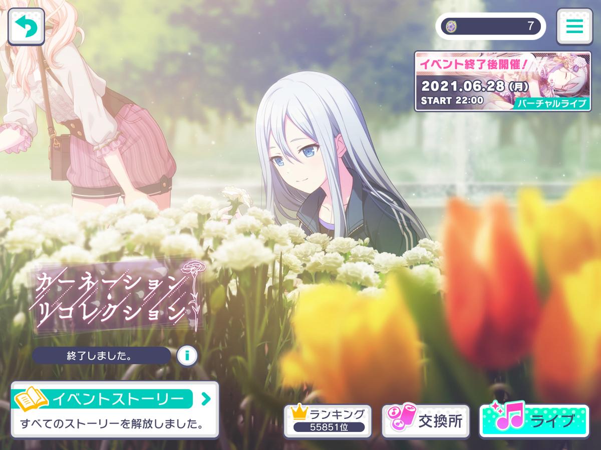 f:id:saki_yukino:20210629163854p:plain
