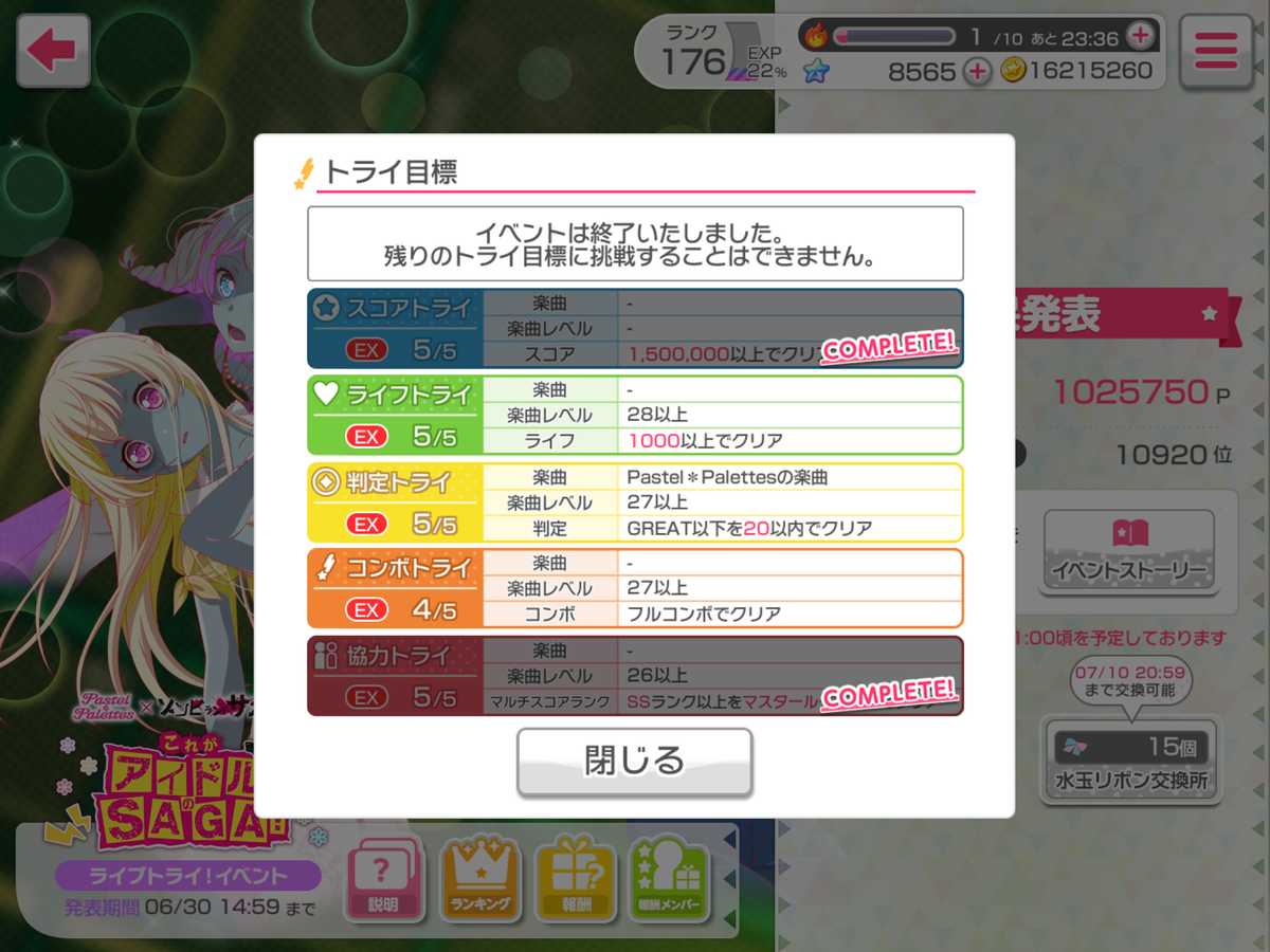 f:id:saki_yukino:20210629173706p:plain