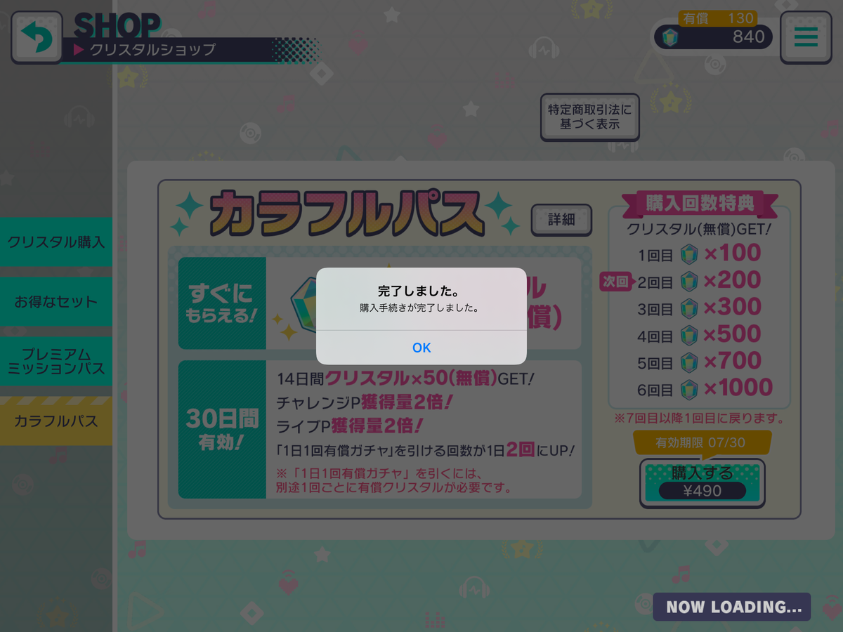 f:id:saki_yukino:20210630172904p:plain