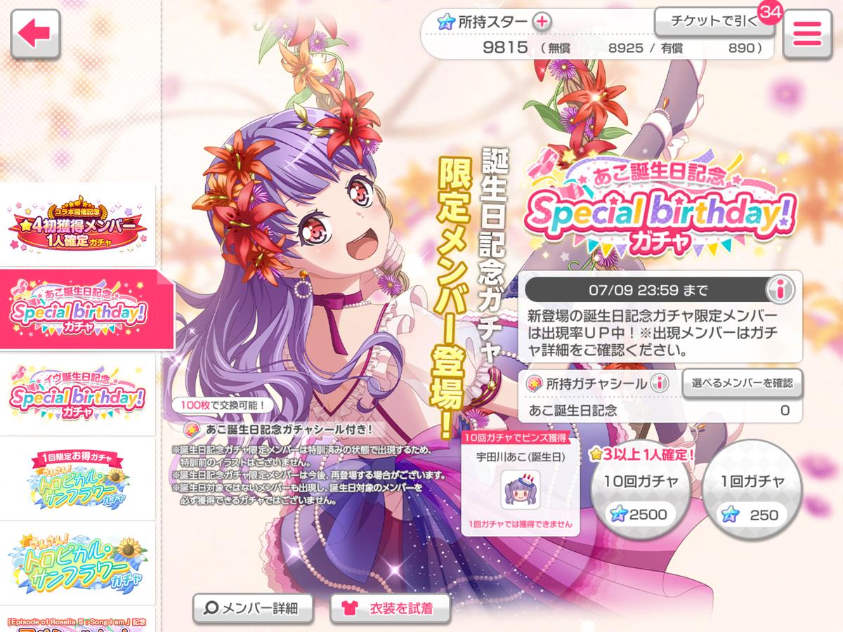f:id:saki_yukino:20210703034151p:plain