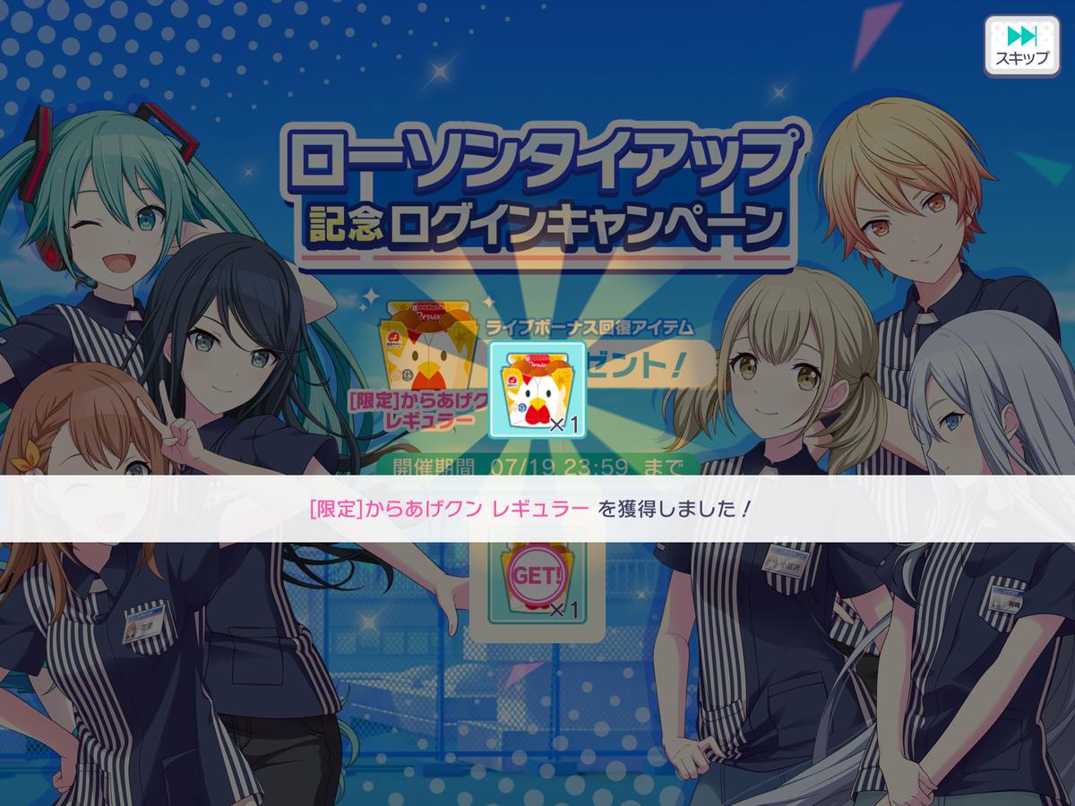 f:id:saki_yukino:20210707152517p:plain