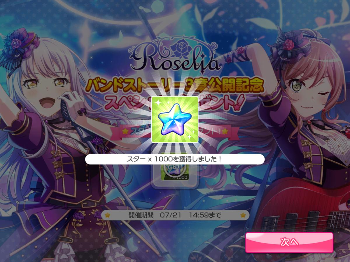 f:id:saki_yukino:20210712021235p:plain