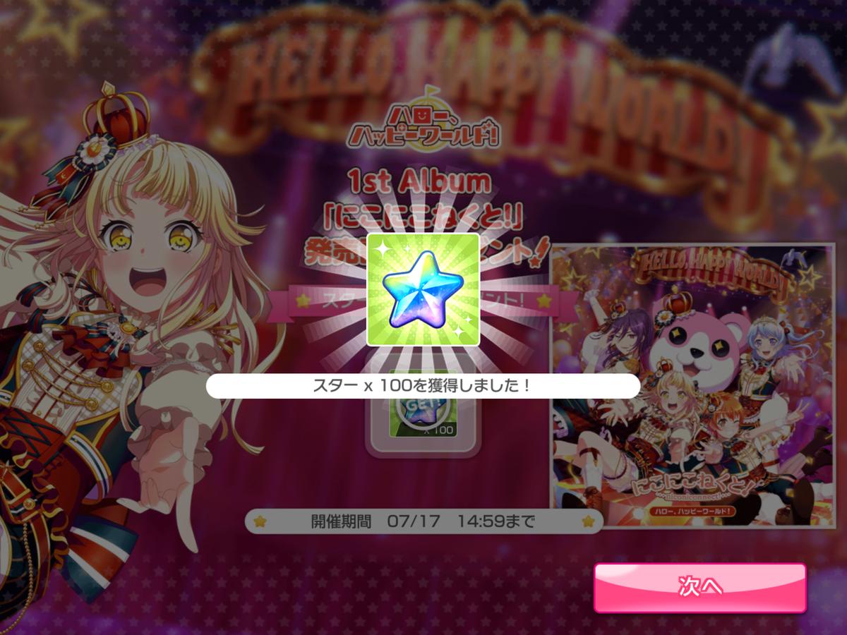 f:id:saki_yukino:20210714213457p:plain