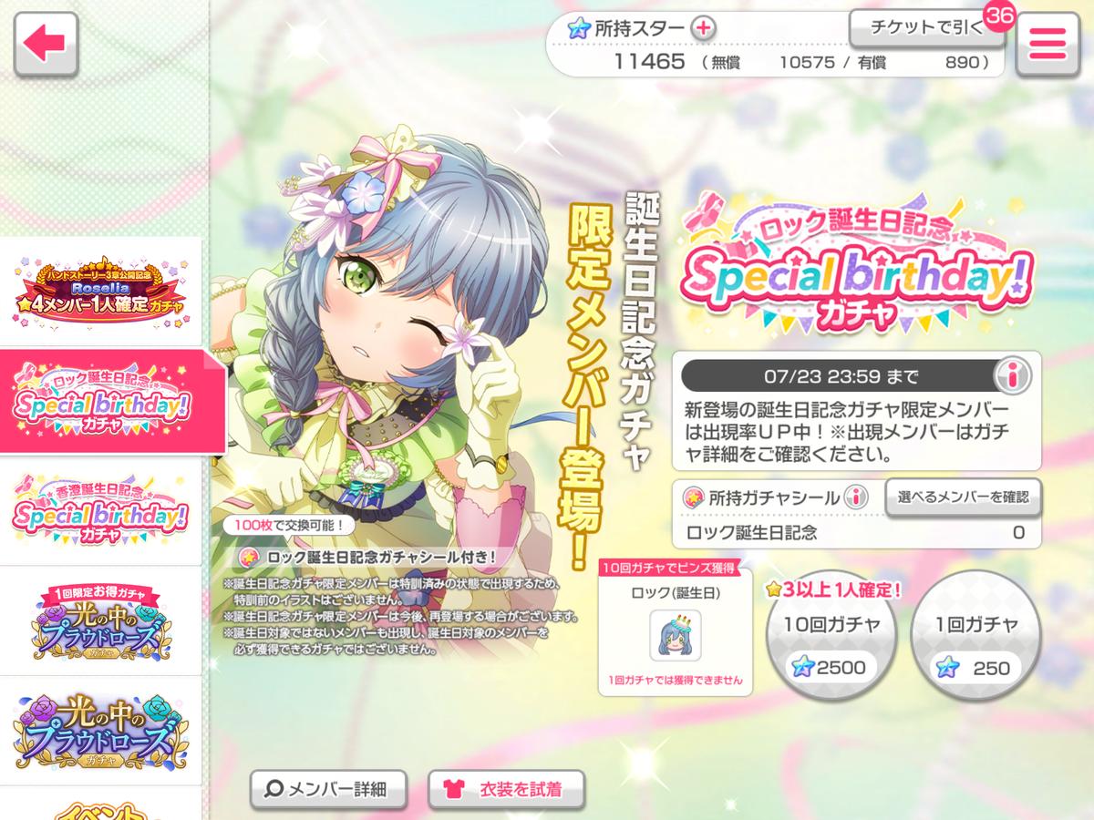 f:id:saki_yukino:20210717175256p:plain
