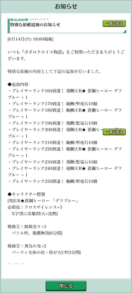 f:id:saki_yukino:20210725022108p:plain