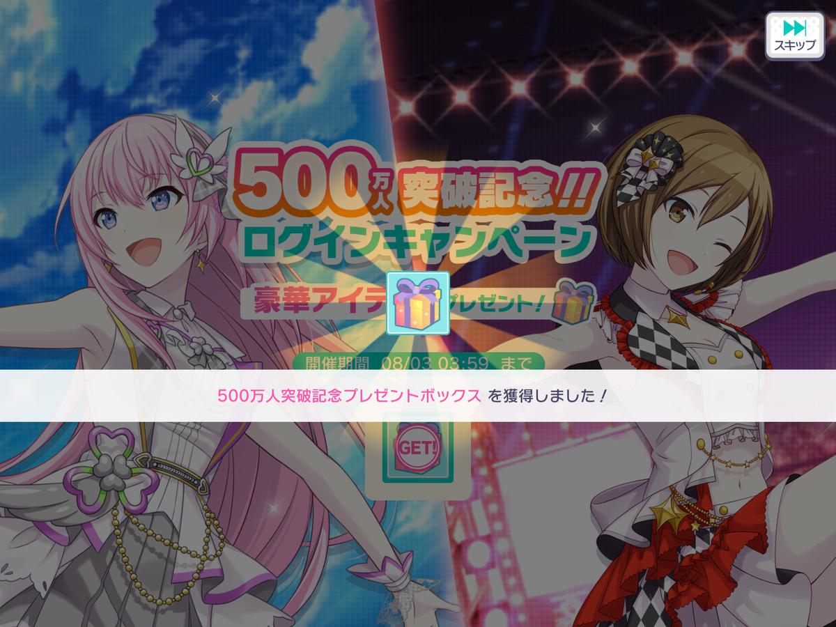 f:id:saki_yukino:20210801041831p:plain