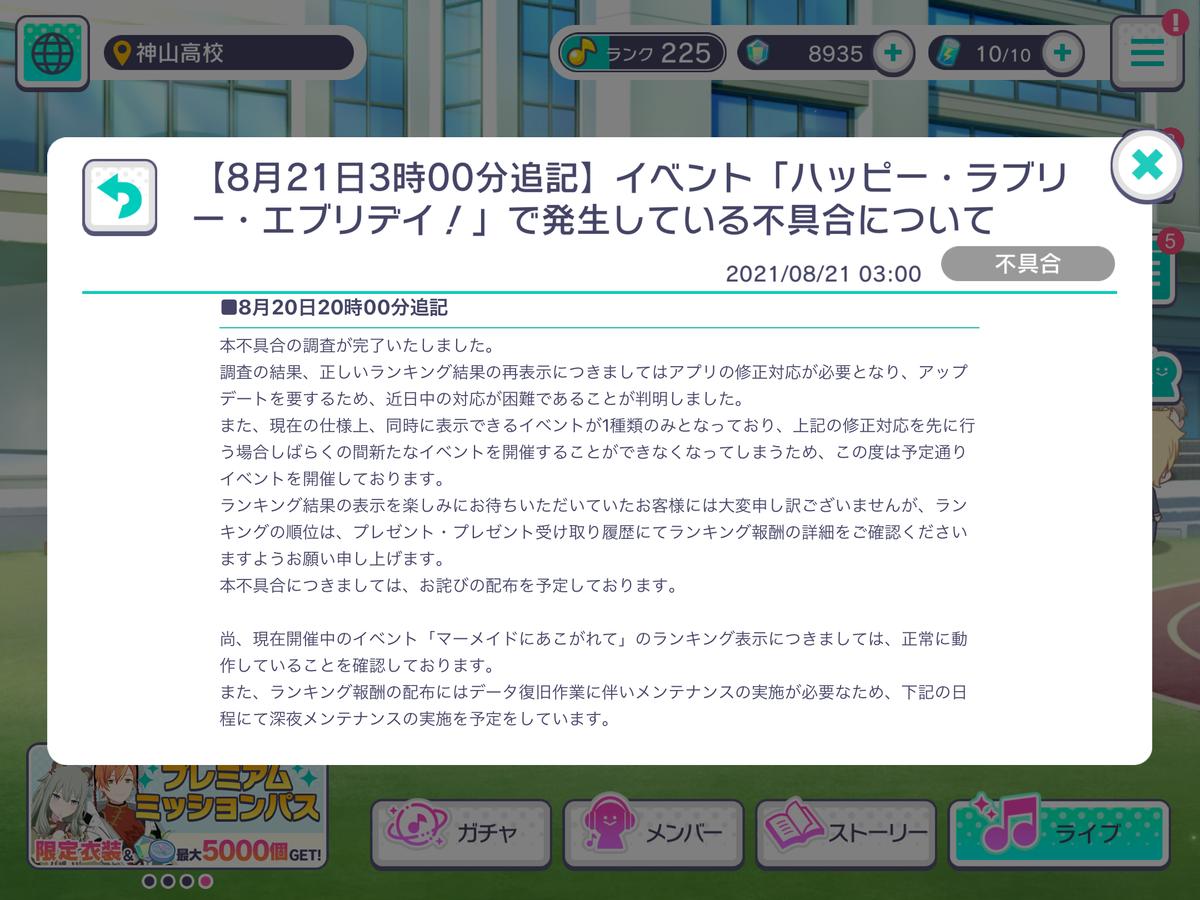f:id:saki_yukino:20210823024724p:plain