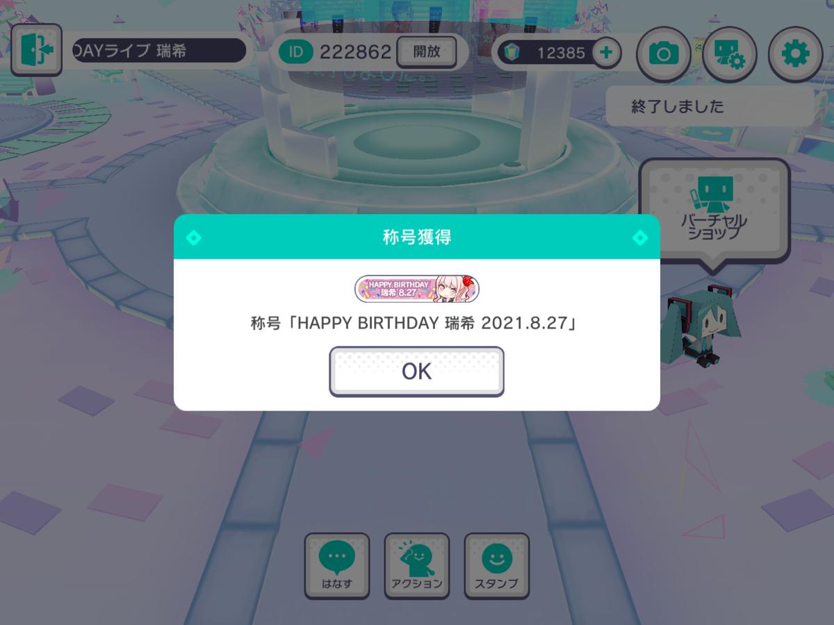 f:id:saki_yukino:20210912013309p:plain