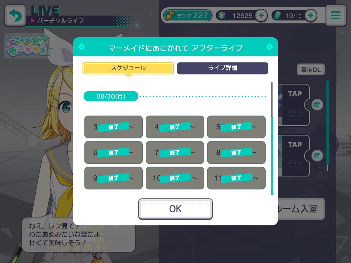 f:id:saki_yukino:20210912013655p:plain