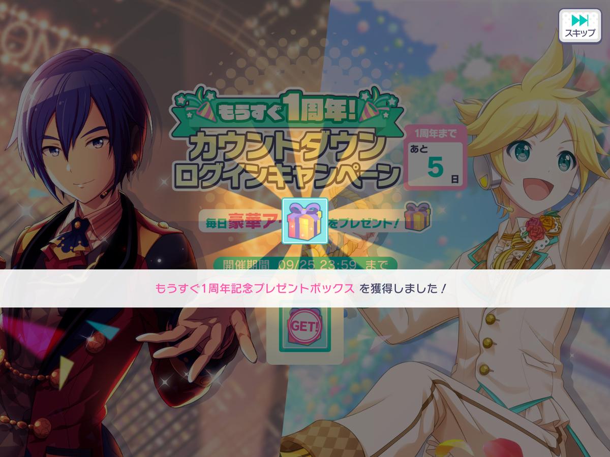 f:id:saki_yukino:20211009023602p:plain