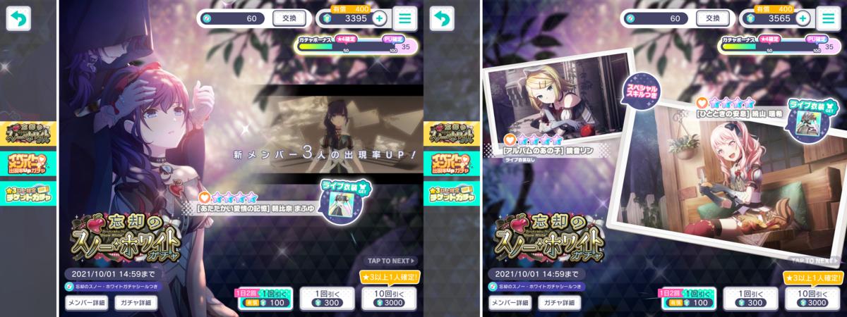 f:id:saki_yukino:20211009023756p:plain