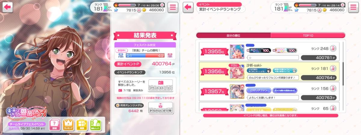 f:id:saki_yukino:20211009024542p:plain